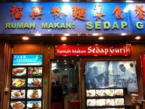 Restoran Makanan Indonesia di HongKong : Rumah Makan Sedap Gurih