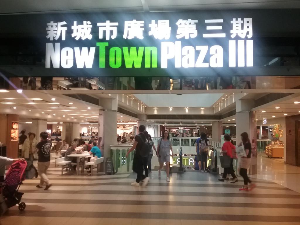 Tempat Belanja di New Territories dan The Outlaying Islands : New Town Plaza